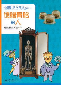 科学漫记 馈赠骨骼的人