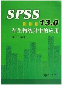 SPSS13.0在生物统计中的应用