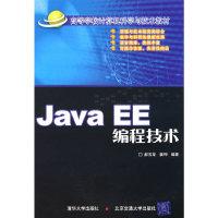 JavaEE编程技术