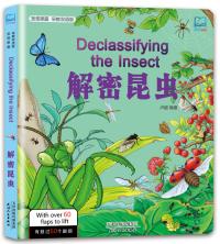解密昆虫/发现里面(早教双语版)