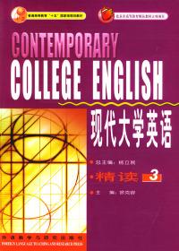 现代大学英语精读(3)