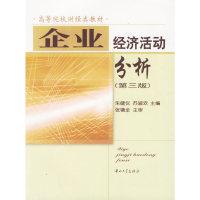 企业经济活动分析(第三版)