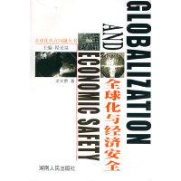 全球化与经济安全
