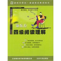 CD-R新东方四级阅读理解/芝麻开门
