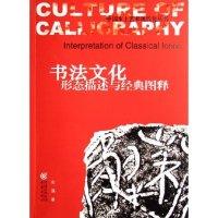 书法文化(形态描述与经典图释)/中国本土艺术现代化丛书(中国本土艺术现代化丛书)