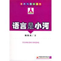 语言是小河/语言与传播丛书(语言与传播丛书)