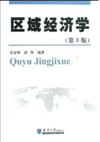 区域经济学(第3版)