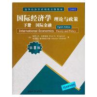 国际经济学-理论与政策-下册 国际金融-第8版