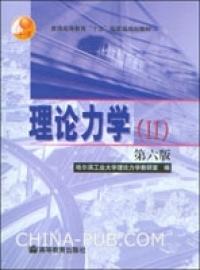 理论力学(II)第六版