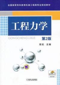 工程力学-第2版