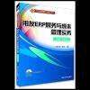 用友ERP财务与成本管理实务-U8.72版-用友ERP-8.72教学软件实验账套PPT教学课件