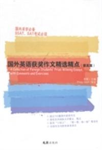 提高篇-国外英语获奖作文精选精点