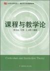 课程与教学论(内容一致,印次、封面、原价不同,统计售价,随机发货)