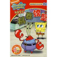 超级海绵宝宝连环画115:机器螃蟹