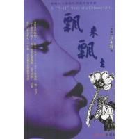 飘来飘去:游走世界的中国人丛书