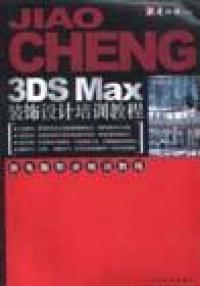 3DS Max装饰设计培训教程