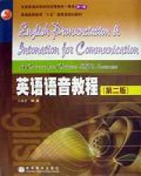 英语语音教程(第二版)(内容一致,印次、封面或原价不同,统一售价,随机发货)