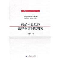 药品不良反应法律救济制度研究