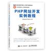 PHP网站开发实例教程