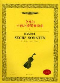 亨德尔六首小提琴奏鸣曲(Ⅱ内附分谱)——西洋管弦乐教学曲库