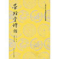 带经堂诗话(上下)——中国古典文学理论批评专著选辑