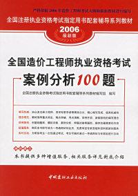 2006最新版全国造价工程师执业资格考试案例分析100题