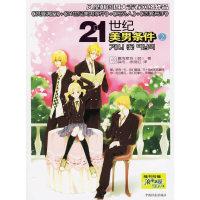 21世纪美男条件2(随书附赠浪漫满屋试读本2)