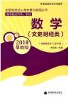 数学(2010最新版)(高中起点升本、专科)(文史财经类) (第十四版)