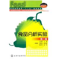 食品分析实验(第二版)
