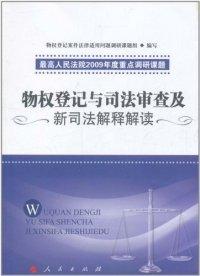 物权登记与司法审查及新司法解释解读