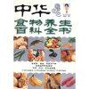 中华食物养生百科全书