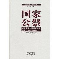 国家公祭-解读南京大屠杀死难者国家公祭日资料集-1