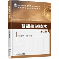 智能控制技术-第2版
