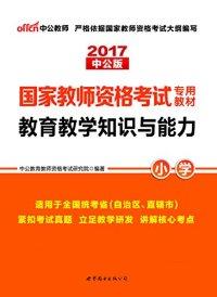 2017国家教师资格考试专用教材教育教学知识与能力(小学)(2016.12重印)