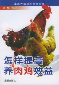 怎样提高养肉鸡效益/畜禽养殖技术管理丛书