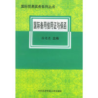 国际备用信用证与保函——国际贸易实务系列丛书