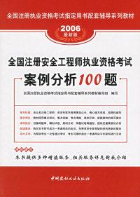 2006最新版全国注册安全工程师执业资格考试案例分析100题