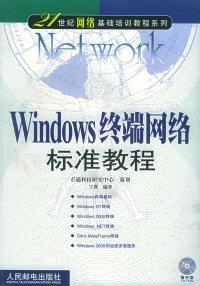 Windows终端网络标准教程(附CD-ROM光盘一张)——21世纪网络基础培训教程系列