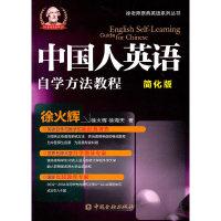 中国人英语自学方法教程-简化版