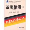 基础德语(第四版)下册