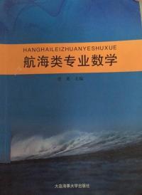 航海類專業數學