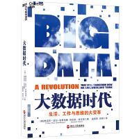 大数据时代(生活 工作与思维的大变革)