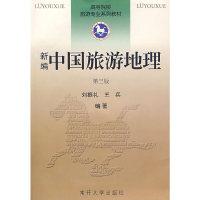 新编中国旅游地理(第三版)