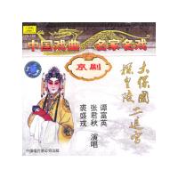京剧大保国探皇陵二进宫(CD)