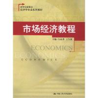 市场经济教程——新世纪新概念经济管理类系列教材