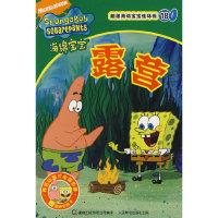 超级海绵宝宝连环画18:露营