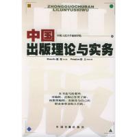 中国出版理论与实务