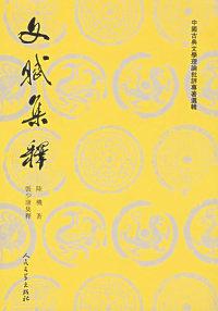 文赋集释——中国古典文学理论批评专著选辑