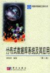 分布式数据库系统及其应用(第二版)