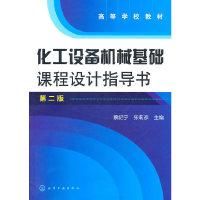 化工设备机械基础课程设计指导书(第二版)